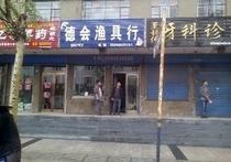 德会鱼具店