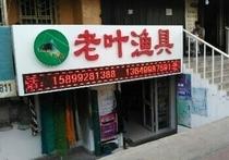 老叶渔具(博乐街店)