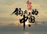 《钩尖上的中国》第8集 相遇陈大爷的自制鱼钩