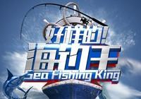 《好样的!海钓王》2015第1集 各路海钓高手齐聚马来西亚大展身手