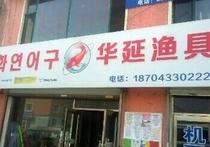 华延渔具店