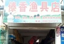 傣香渔具店