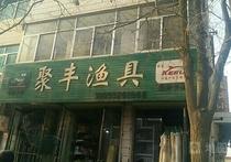 聚丰渔具店