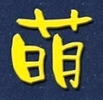王萌0422
