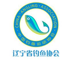 辽宁省钓鱼协会