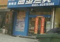 蓝金渔具旗舰店