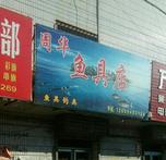 周华鱼具店