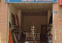 星城渔具店