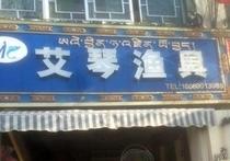 艾琴渔具店