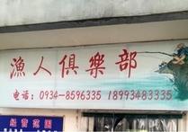 渔人俱乐部