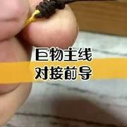 【钓技+钓巨物】青草巨物线组制作之前导线加固对接主线