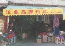 汉鼎品牌钓具店
