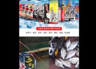 《東北漁事》遼寧眾信紅海哥魚獲就是多海釣不服就干
