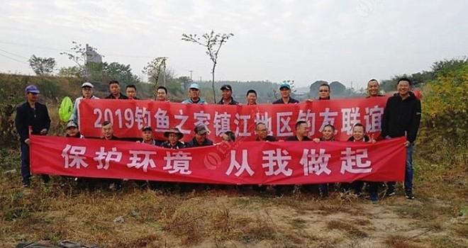 2019钓鱼之家镇江地区钓友联谊会(第九次钓鱼比赛)