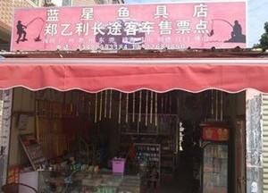 蓝星渔具店