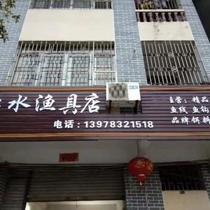 绍水渔具店