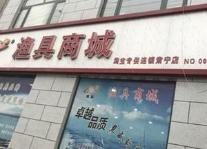冀威渔具商城