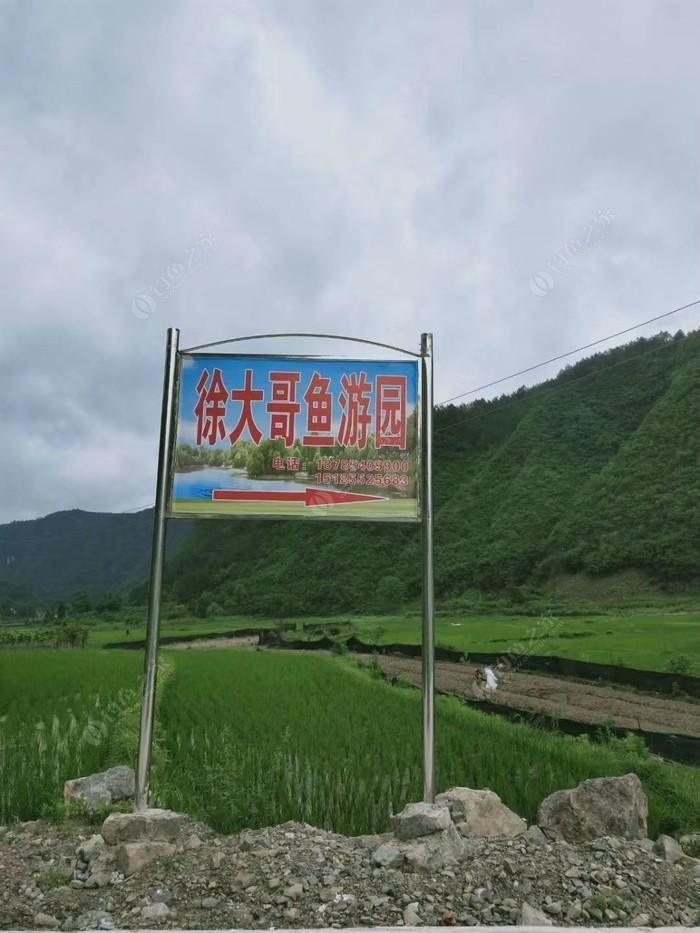 龙里县徐大哥鱼游园