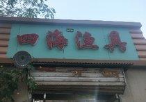 武清四海渔具店
