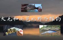 《DNE去路亚》来到风景秀丽的千岛湖,探钓斑鳜!