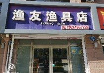 渔友渔具店