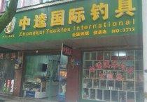 中逵国际渔具店
