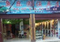 鱼乐圈渔具店