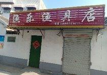 渔乐渔具店
