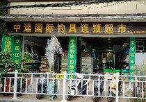 中逵国际钓具连锁超市