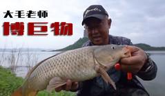 《游釣中國7》第十三集 徒弟狂拉爆護,師父靜守底物!