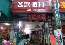 飞歌渔具店
