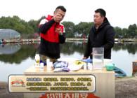 《釣餌大講堂》第三十期 初春鯽魚素餌搭配