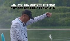 《游釣中國7》第14集 巴拉河畔探急流,小魚也能玩盡興!
