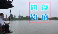 《戶外老曹》船長都驚了,老曹用8米1魚竿帶著散炮甩大鞭!