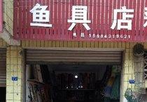 老陈渔具店