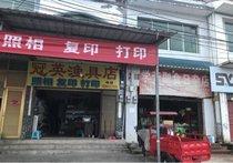 冠英渔具店