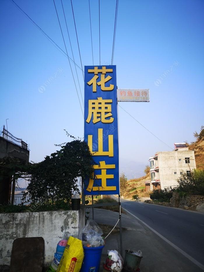 汉源湖花鹿山庄