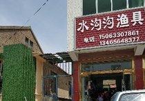 水沟沟渔具店