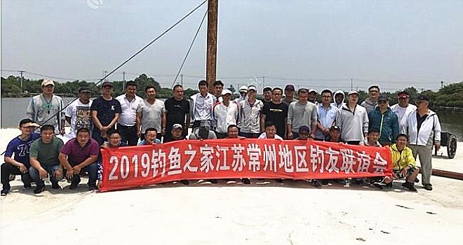 釣魚之家江蘇常州地區釣友聯誼會——悠悠山徑釣魚行