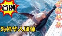 《全球钓鱼集锦》海外华人海钓记录诞生,搏斗数小时终于上岸!