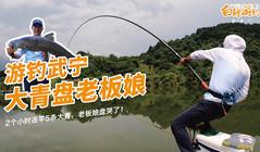 《白条游钓》2个小时连上5条大青鱼,这次老板娘崩溃了!