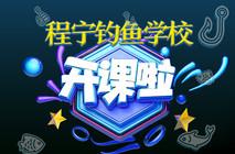 【學員招募】2019程寧釣魚學校開課啦!