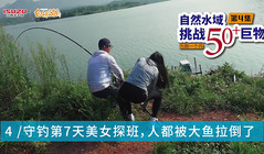 《白條游釣》9米大物竿被拉到極限,美女被大魚拉翻在地!