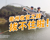 《白条游钓》9米巨物竿钓大青,白条刚中鱼,龙飞那边青鱼就截口!