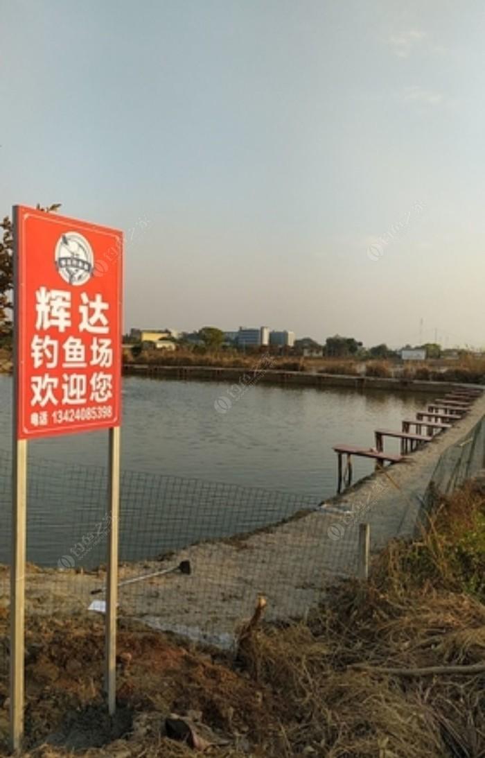 辉达钓鱼场