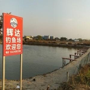 辉达钓鱼场天气预报
