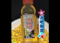 《东北渔事》辽宁众信玉米王泡吧大瓶泡吧浸泡玉米做窝料