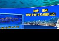 《程宁钓鱼视频》竞技钓鲫鱼教学视频第14集