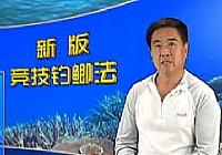 《程宁钓鱼视频》竞技钓鲫鱼教学视频第19集