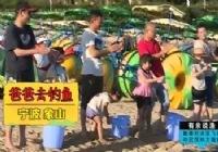 《爸爸去钓鱼》第7集:宁波象山